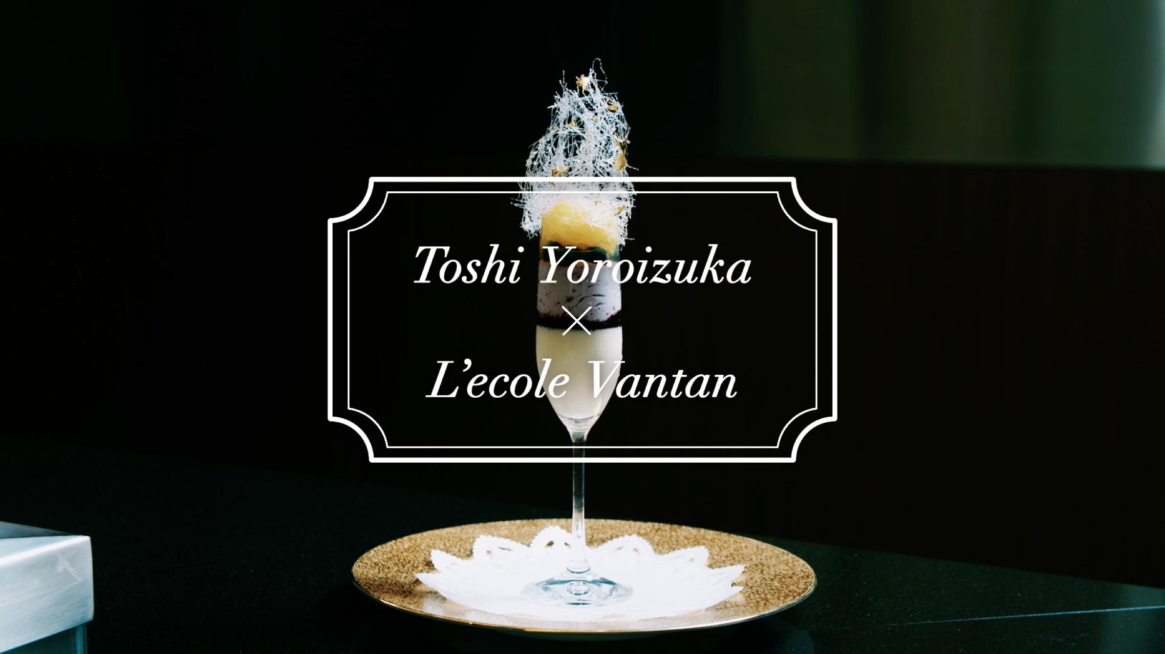 Toshi Yoroizuka × L'ecole Vantan