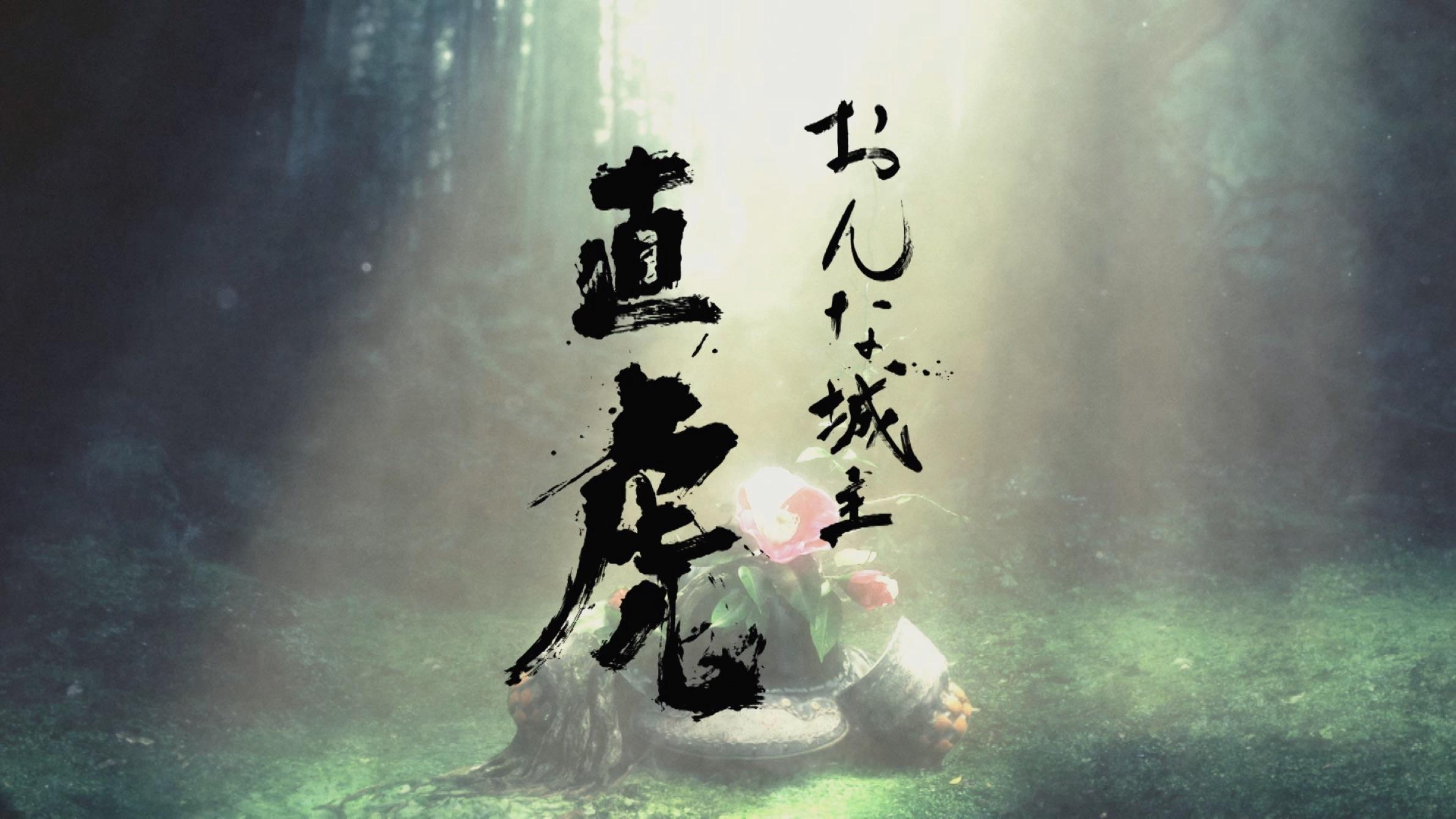 大河ドラマ「おんな城主 直虎」